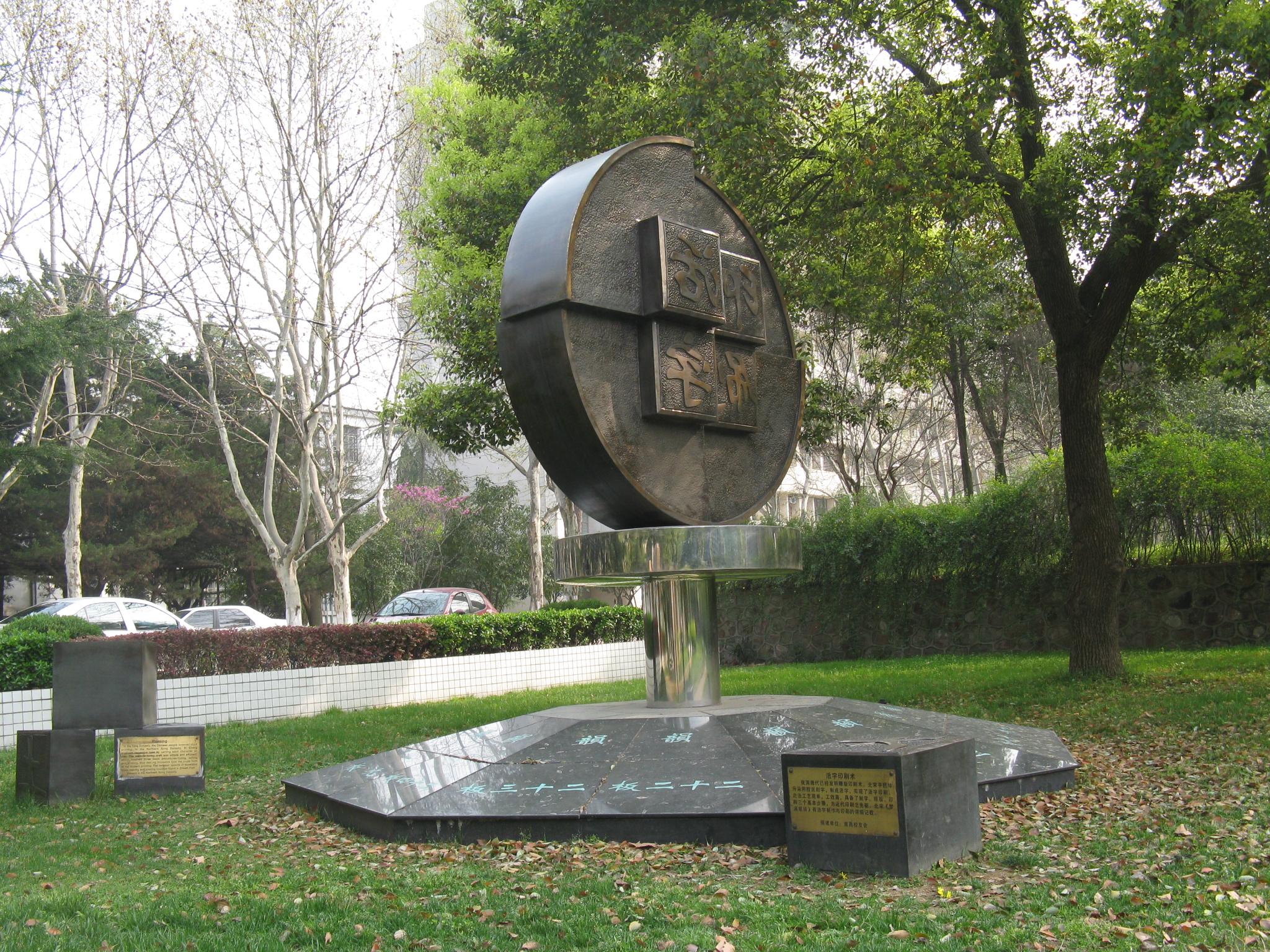 武汉小区雕塑设计